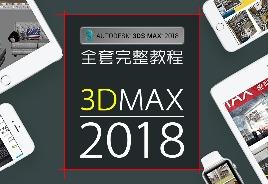3Dmax2018零基础教程(连载更新中)