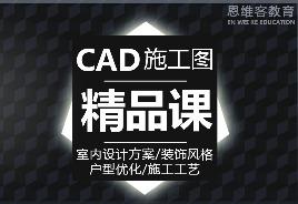 CAD从入门到精通