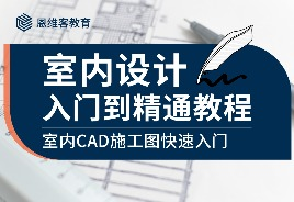 室內CAD施工圖新手教程