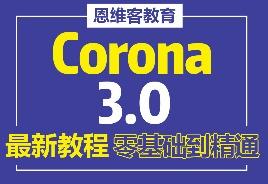 Corona3.0快速入门教程