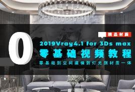 《3DMax零基础教学视频教程》