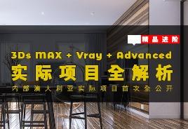《3DMAX+Vray实际项目全解析精品课》