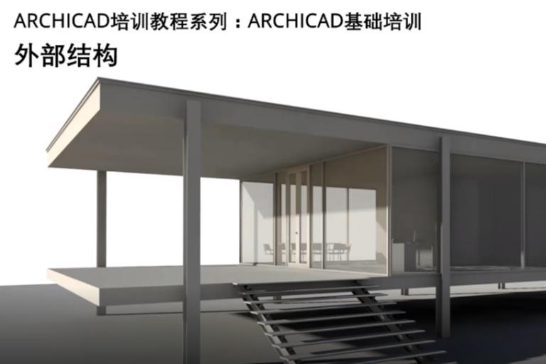ARCHICAD外部結構(包含素材)