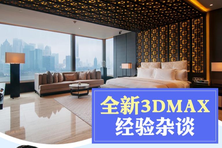 3DMAX經驗雜談