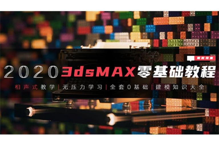 2020  3ds max 零基礎建模課程