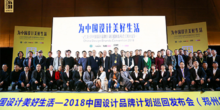 """2019""""奔跑 追梦""""中国设计品牌大会将在京盛大开幕"""