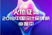 火热征集| 2018中国设计品牌榜申报中……
