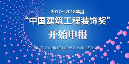 """关于开展2017~2018年度""""中国建筑工程装饰奖""""获奖工程项目设计师申报核实工作的通知"""