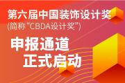 """第六届中国装饰设计奖(简称""""CBDA设计奖"""") 申报正式启动"""