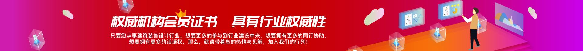 中国建筑装饰协会设计师个人会员申报