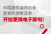 中国建筑装饰协会颁发的资格证书开始更换电子版证书啦
