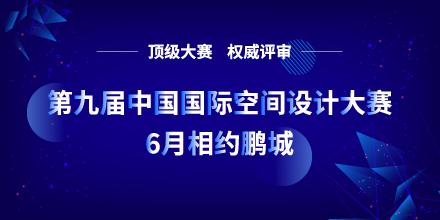 顶级大赛 权威评审丨第九届中国国际空间设计大赛6月相约鹏城