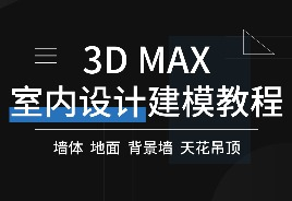 3D MAX 室内设计建模教程