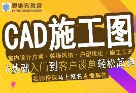 CAD2018入门教程