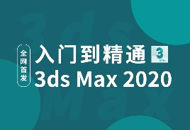 3Dmax2020视频教程