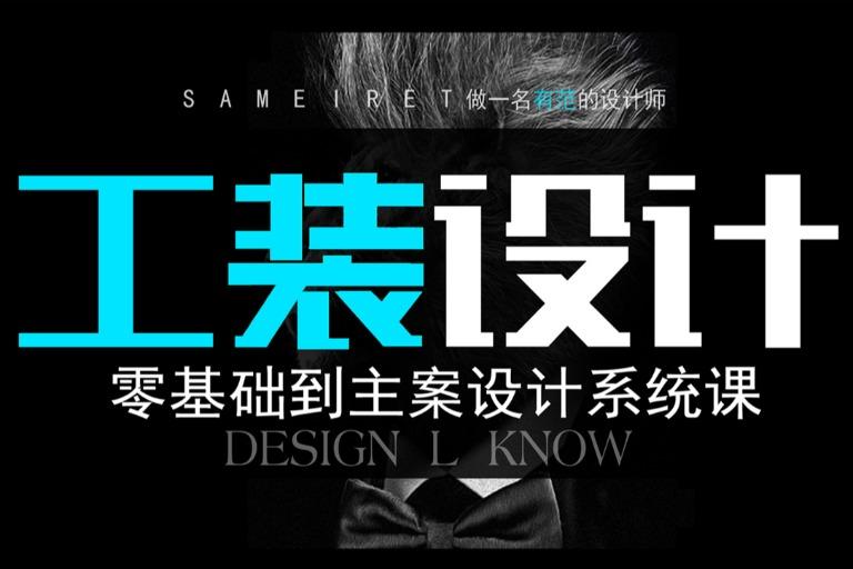 【零基础到工装主案设计年薪80万】中国最全最系统工装设计特训